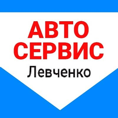"""Автосервис """"Левченко"""" в Казани"""